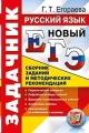ЕГЭ Русский язык. Задачник